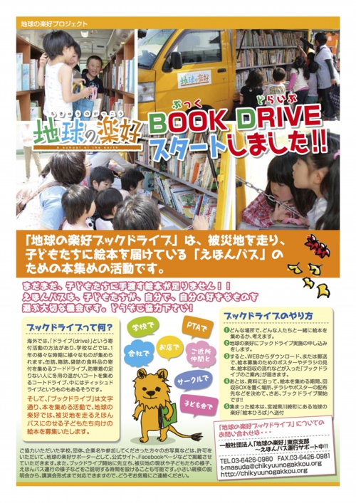 bookdrive_jpeg.jpg